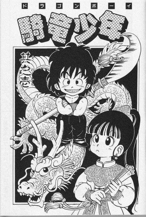 """Goku và Bulma"""