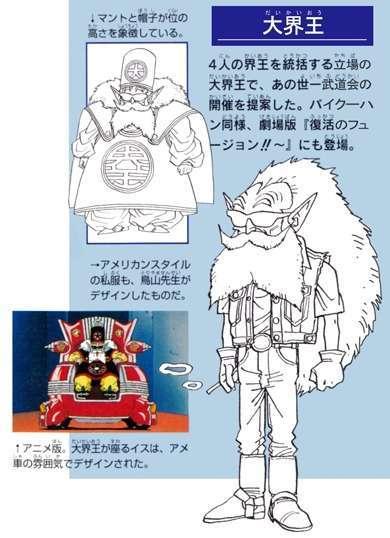 Tạo hình của Grand Kai