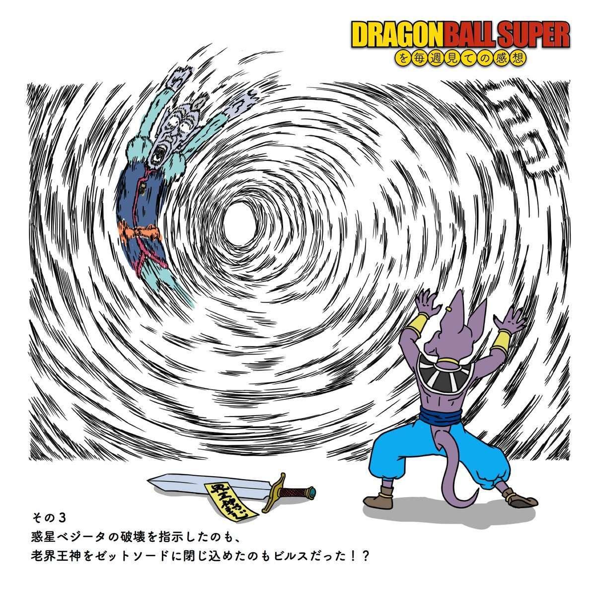 Ảnh minh họa chế: Old kai bị phong ấn vào kiếm Z