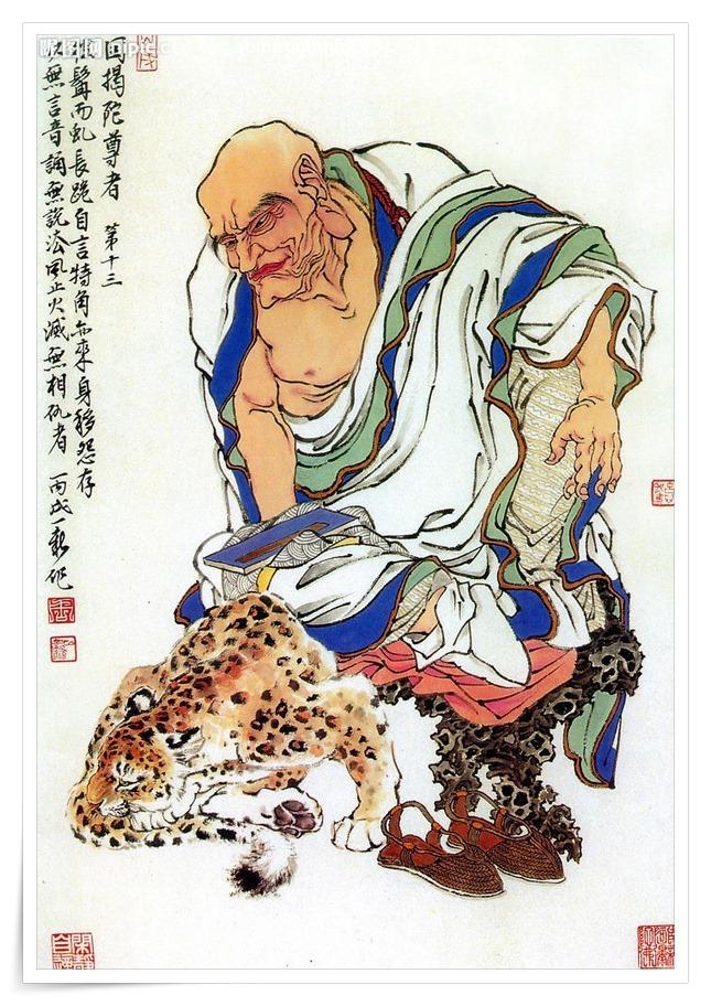 Bố Đại La Hán