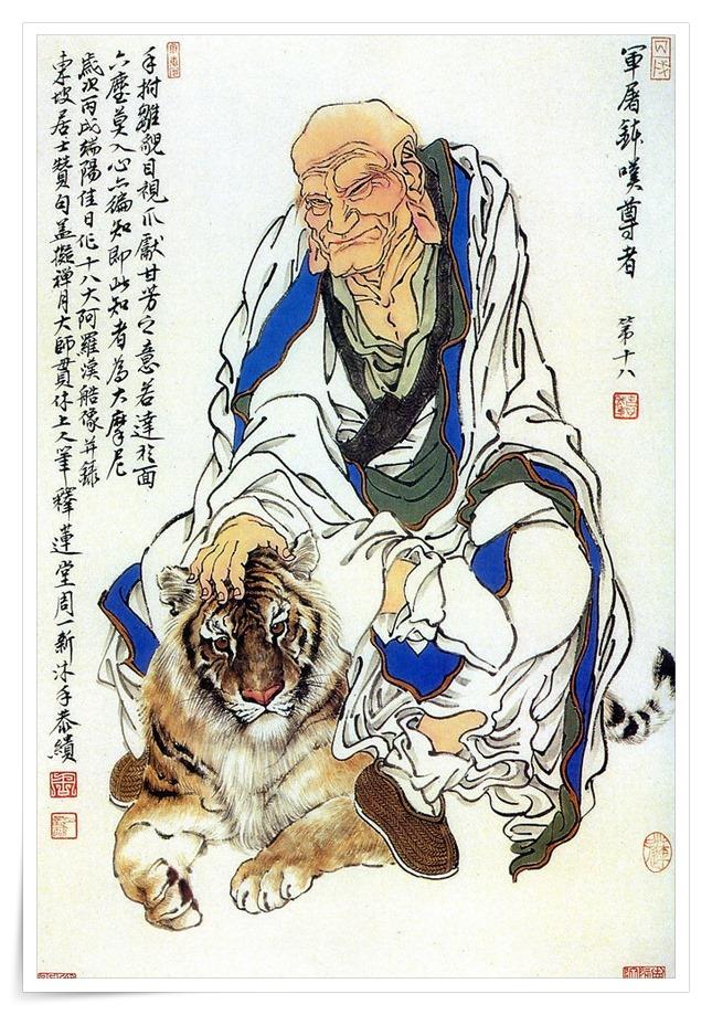 Phục Hổ La Hán