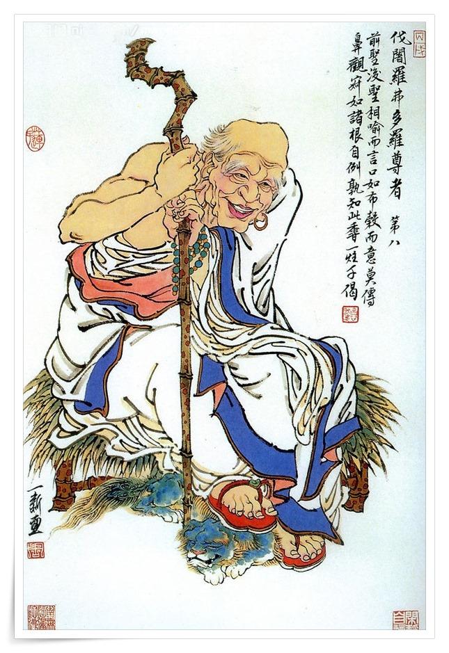 Tiếu Sư La Hán