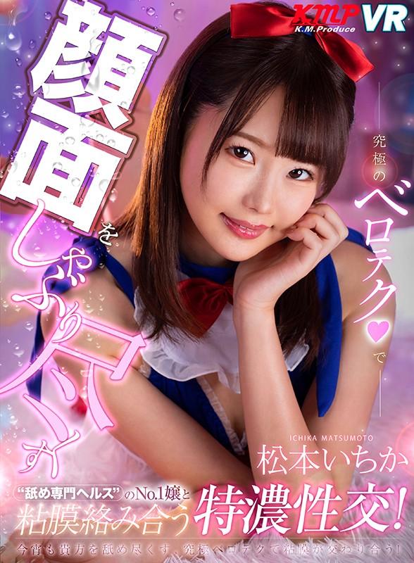 Hạng #7 Ichika Matsumoto