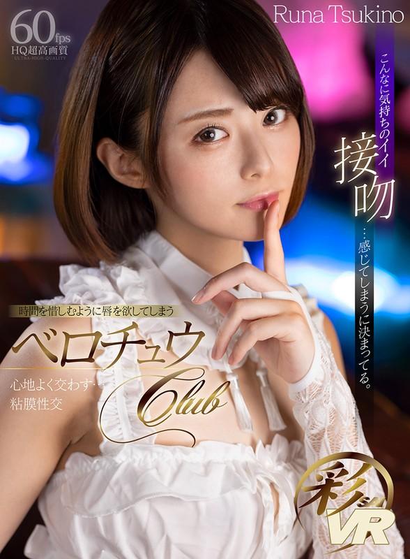 Hạng #49 Luna Tsukino